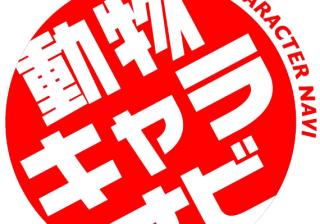 動物キャラナビ × アンアン総研 Charanavi