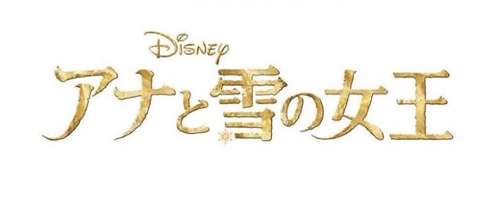 話題のディズニー映画最新作。美人姉妹がヒロインの『アナと雪の女王』が、おススメすぎる♡