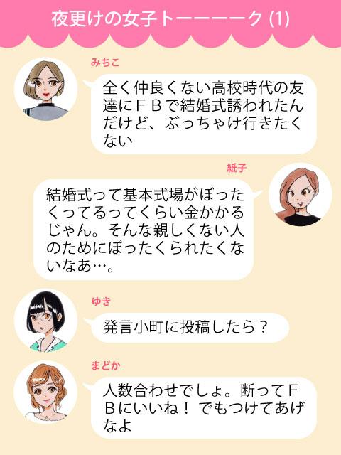 犬山さん連載1(2)