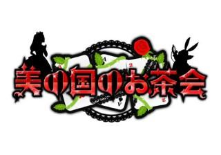 えっ! anan総研がテレビに進出!? テレビ東京「美の国のお茶会」とコラボすることになりました!