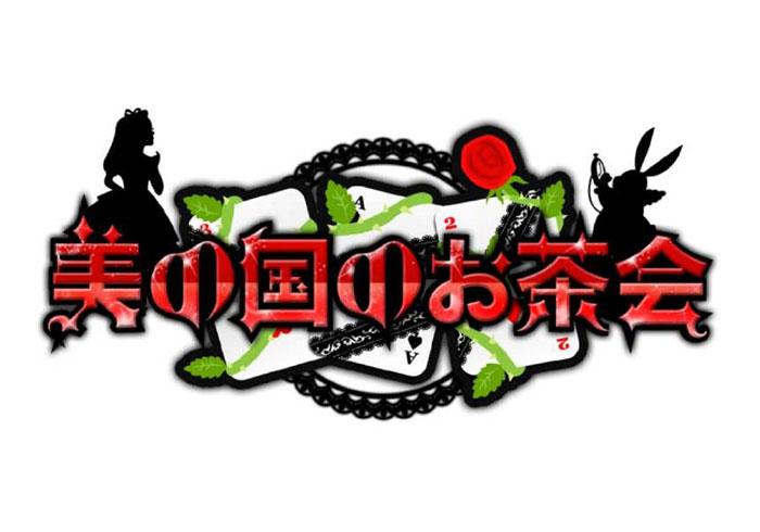 テレビ東京「美の国のお茶会」