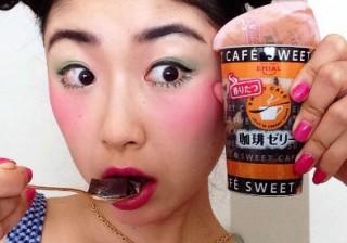 おやつア〜ンアン♡vol.6 EMIALのSWEET CAFE 珈琲ゼリー