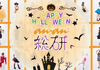 【毎日コスプレ】anan総研サイトがハロウィン特別バージョンに変身♡