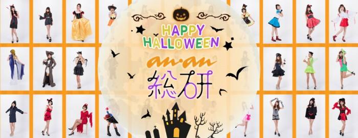 copy-copy-anansoken_top_halloween.jpg