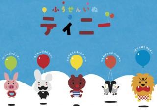 【可愛いかも】『ふうせんいぬティニー』NHK・Eテレで放送スタート!