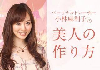 小林 麻利子の美人の作り方 vol.26朝すっきり起きられない!