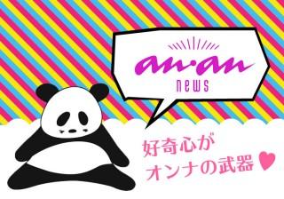 【大事件??】雑誌『アンアン』のニュースサイト、「anan news」始まりました。