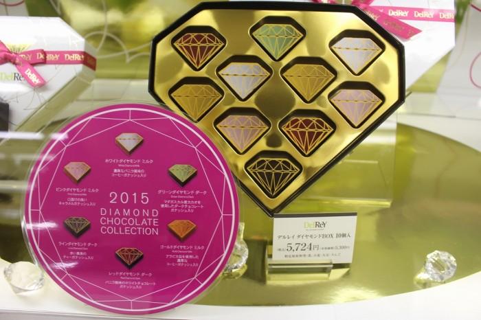 DEL REY「デルレイ ダイヤモンドBOX」(税込5,724円)