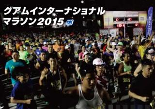 【初海外進出】グアムを走る! マラソン選抜メンバーが決まりました。