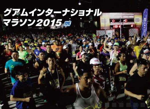 フルマラソンの出走は午前3時。