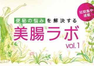 便秘の悩みを解決する「美腸ラボ」vol. 1「7割の女子が便秘?」