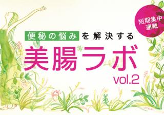便秘の悩みを解決する「美腸ラボ」vol.2「便秘の原因は意外なアレ!?」