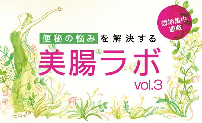 短期集中連載:便秘の悩みを解決する 美腸ラボ vol.3