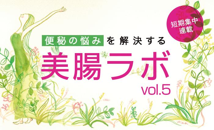 短期集中連載:便秘の悩みを解決する 美腸ラボ vol.5