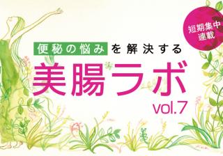 便秘の悩みを解決する「美腸ラボ」vol.7「『便秘友達』っている?」
