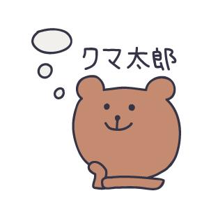 【クマ太郎のクマープ】クマ太郎画像