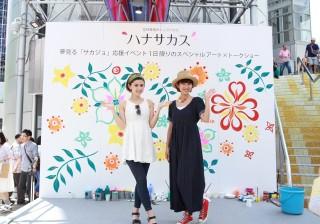 【夢を追う!】女性専用シェアハウス「ハナサカス」が女性応援イベント開催。