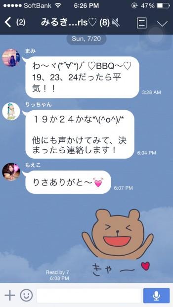 【クマ太郎のクマープ】LINEトーク画面1