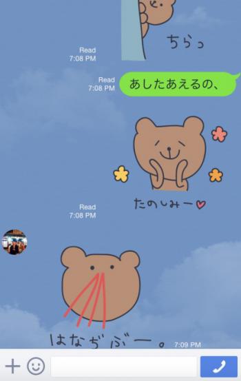 【クマ太郎のクマープ】LINEトーク画面2