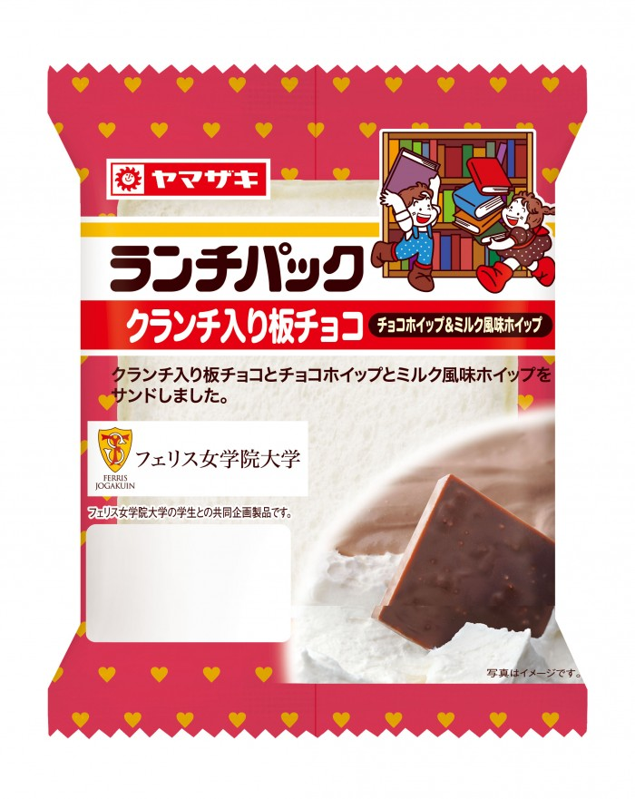 クランチ入り板チョコ(チョコホイップ&ミルク風味ホイップ)_350dpi-2