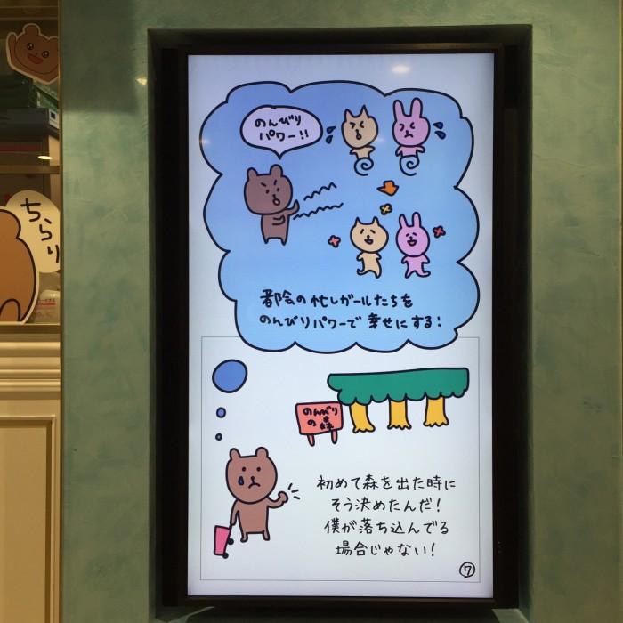 【クマ太郎のクマープ】サイネージ画像