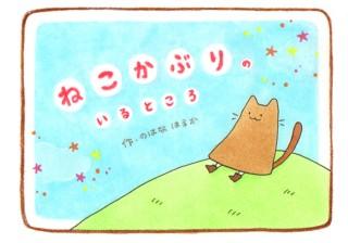 ねこかぶりのいるところ【第21話】 「キツネとタヌキ」