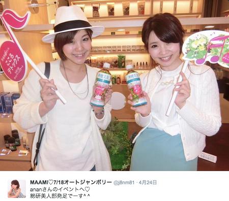 MAAMIさん(No.101)