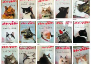 かわいすぎる猫さまが418匹! 完売御免の伝説特集「にゃんこ♡LOVE特集」が帰ってくる!