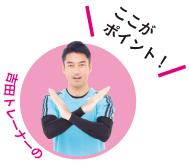 吉田トレーナーのここがポイント!