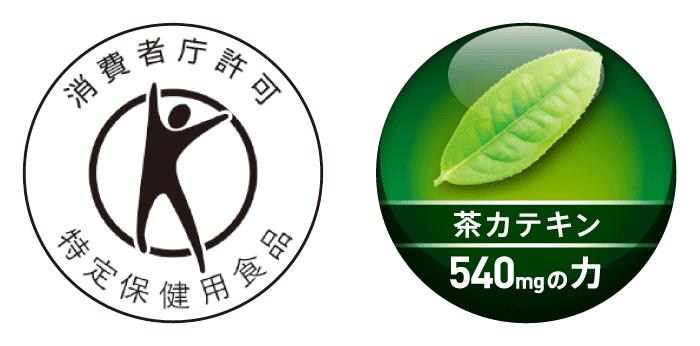 消費者庁許可 特定保健用食品 マーク/茶カテキン540㎎の力