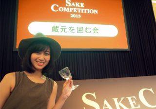 2015年、飲むべきおすすめの日本酒は、これっ!!!
