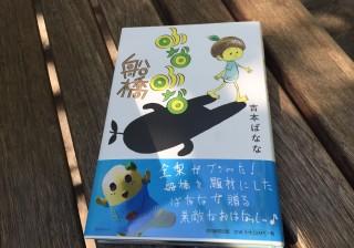 【全梨がブシャッた!】朝日新聞に連載中から大反響、吉本ばななさんの『ふなふな船橋』を、丸の内OLが読んでみた。