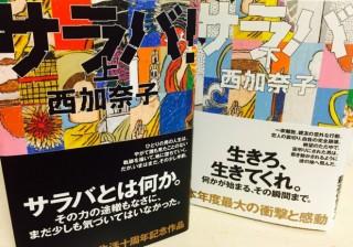 【直木賞】西加奈子さんの『サラバ!』上下を、丸の内OLが読んでみた。