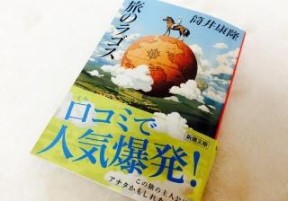【謎のヒット作】『時をかける少女』の著者・筒井康隆さんの『旅のラゴス』を、丸の内OLが読んでみた。
