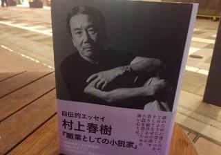 【文学賞について】村上春樹さんの『職業としての小説家』を、丸の内OLが読んでみた。