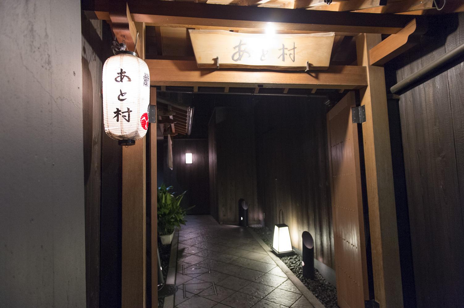 今宵の宴は鴨川沿いの『京料理 あと村 本店』。