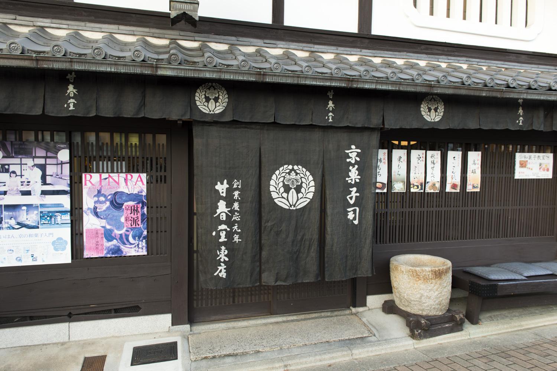 季節の和菓子を購入できて、2階には茶房もある『甘春堂 東店』。