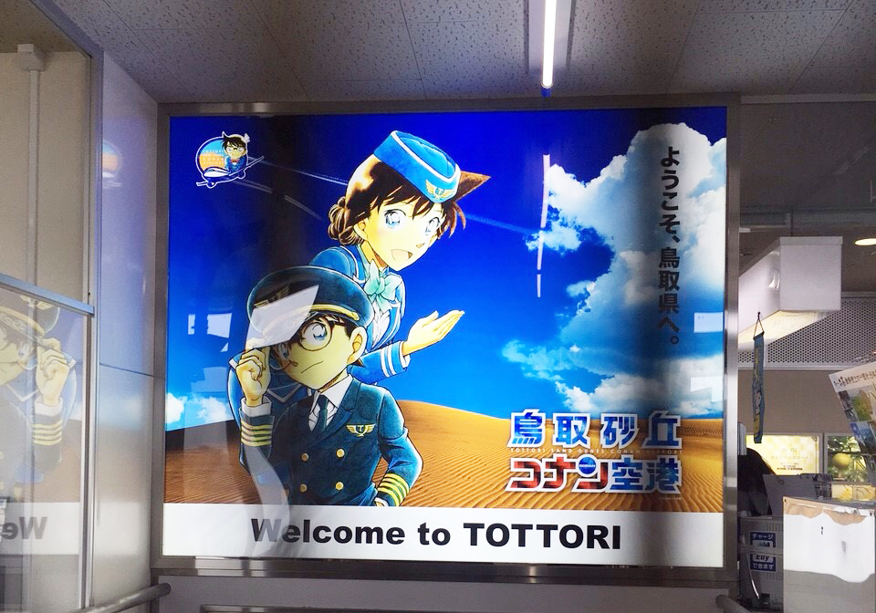 ようこそ、鳥取県へ。