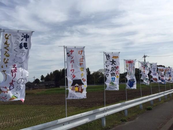 都道府県ごとの旗でランナーを励ましてくれました!