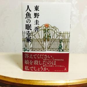 【作家デビュー30周年】東野圭吾さんの最新刊『人魚の眠る家』を、丸の内OLが読んでみた。