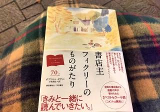 【全米図書館員の支持率No.1】ガブリエル・ゼブィンさんの『書店主フィクリーのものがたり』を、丸の内OLが読んでみた。