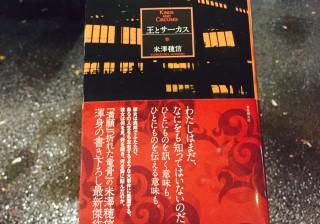 【2014年ミステリ3冠】『満願』の著者・米澤穂信さんの最新刊『王とサーカス』を、丸の内OLが読んでみた。