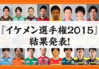 【Fリーグ公認】「イケメン選手権2015」結果発表!1位はあの守護神・・・