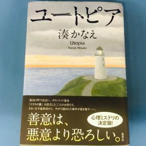【ご本人に直撃!】湊かなえさんの最新刊『ユートピア』を、丸の内OLが読んでみた。