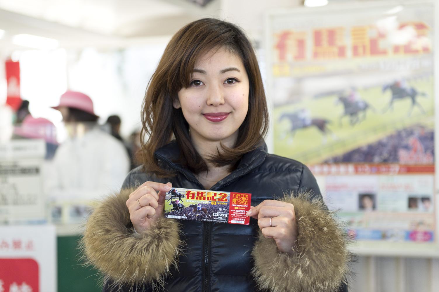 有馬記念(GI)記念入場券を見事手に入れた浅香さん。10万枚限定です!