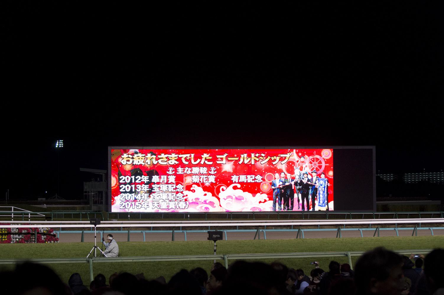 最後におもな戦績が紹介され、多くの競馬ファンを魅了したゴールドシップがレースの舞台に別れを告げました。