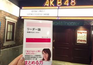 【AKB48第1期生】高橋みなみさんの『リーダー論』を、丸の内OLが読んでみた。