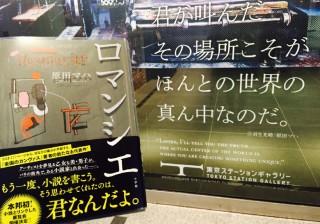 【展覧会と連動??】原田マハさんの最新刊『ロマンシエ』を、丸の内OLが読んでみた。