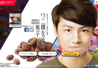 【ガチ実験!】彼の顔写真で必勝チョコがわかるサイトを、女性の写真で試してみたら……。