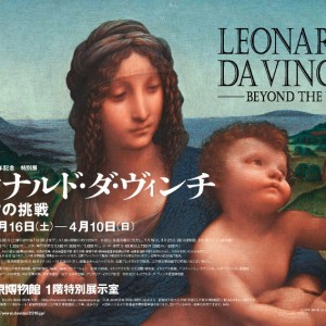 【理系の彼と♪】直筆ノートにハマる!? 特別展『レオナルド・ダ・ヴィンチ 天才の挑戦』